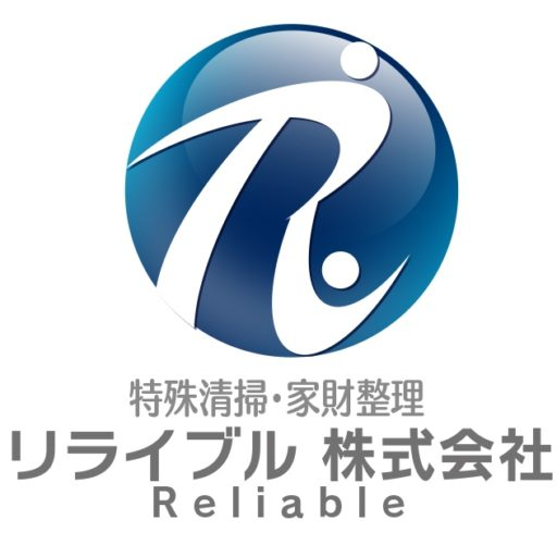 遺品整理、生前整理、買取査定、北海道の家財整理専門店リライブル㈱